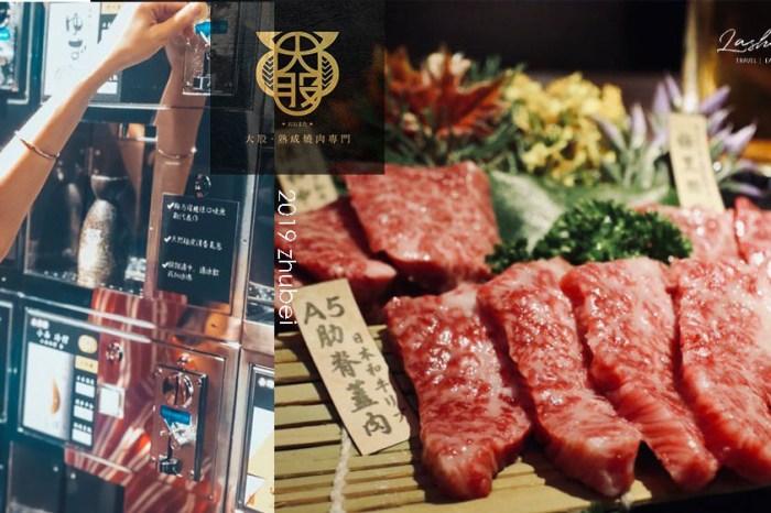 竹北美食|大股熟成燒肉專門、超厚切牛舌、清酒販賣機頂級和牛都在大股