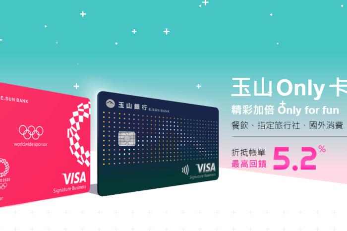 玉山 Only 信用卡 2019年超強現金回饋、免年費哩程神卡 6大廉價航空10%現金回饋、哩程累積 4.8元一哩