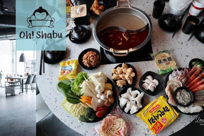 新竹火鍋 Oh!Shabu 精緻麻辣鍋物吃到飽,精緻食材滿足你挑惕的嘴與胃!