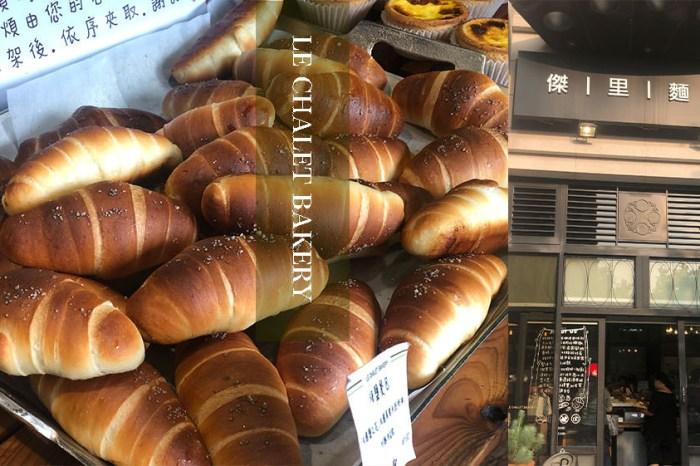 新竹美食|傑里麵包LE CHALET BAKERY 招牌海鹽餐包神好吃、正中我心