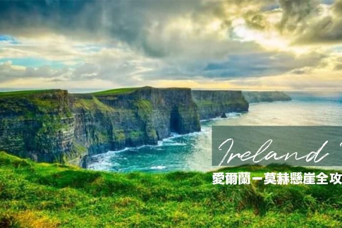 愛爾蘭 | 世界遺產- 莫赫懸崖Cliffs of Moher 遊覽全攻略-沒來到這裡不算來過愛爾蘭