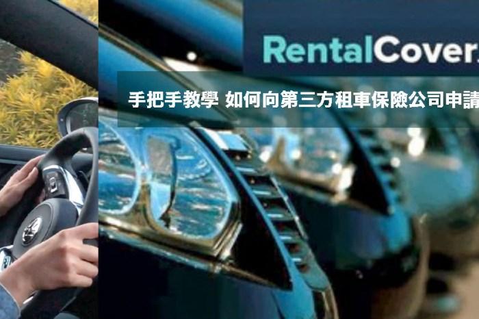 國外租車| 第三方租車保險RentalCover.com 手把手教學如何向保險公司申請理賠