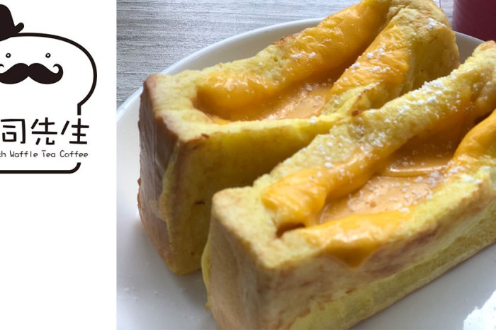 竹北早午餐|吐司先生、最愛法式濃花生爆漿吐司+豆漿紅茶