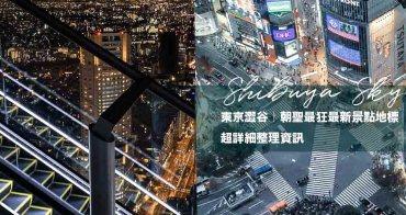 日本 東京澀谷「SHIBUYA SKY」朝聖最狂最新景點地標 超詳細攻略,東京環景夜景、白天遠眺富士山