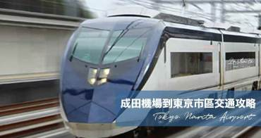 成田機場到東京市區交通攻略|東京Skyliner京成電鐵 、JR線 N'EX、成田SKY ACCESS線、利木津巴士交通工具一篇搞懂
