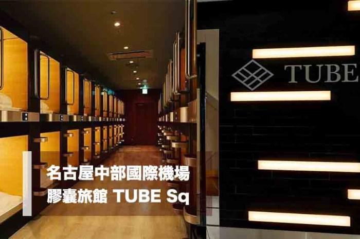 日本  名古屋中部國際機場住宿 TUBE Sq 24小時全時段膠囊旅館 讓你隨時可以休息再出發
