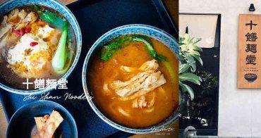 竹北美食|十饍麵堂  Shi Shan Noodles 好吃的煨麵溫暖你的胃|素食友好店