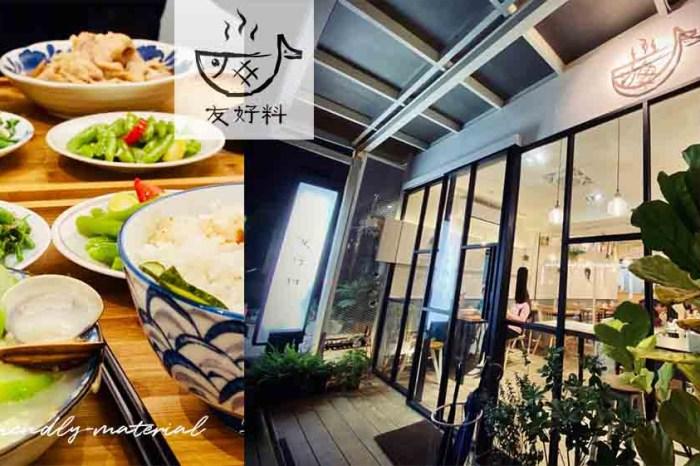 竹北美食 友好料 販售著健康美味的家常菜料理  竹北光明美食商圈