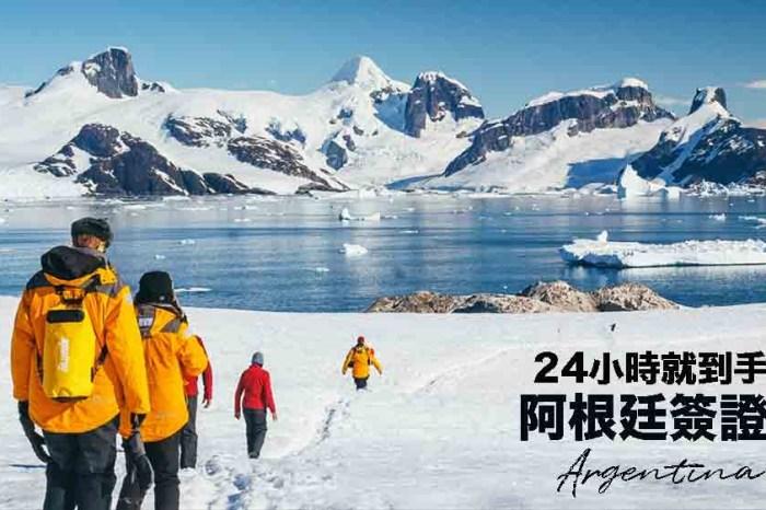 阿根廷簽證|用ESTA美簽申請,24小時內拿到阿根廷電子簽證!!挑戰最後一刻LAST MINUTE南極票