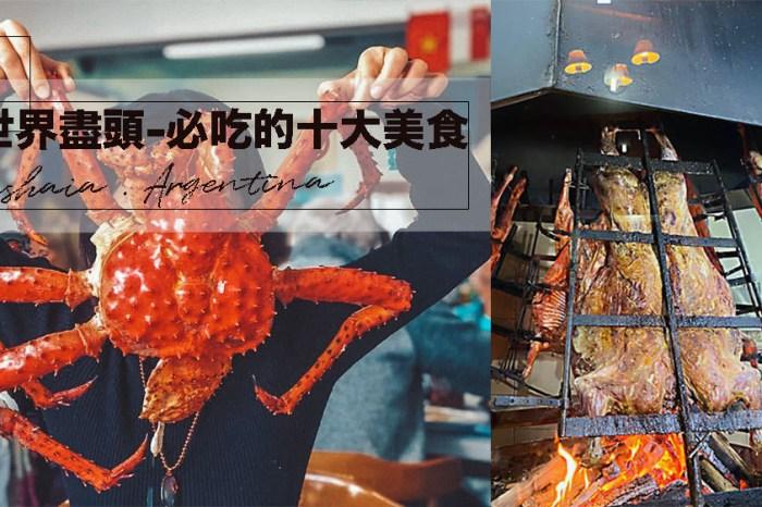 阿根廷旅遊|來到世界盡頭 烏斯懷亞 Ushuaia 必吃的十大美食攻略 阿根廷帝王蟹、烤羊、百年咖啡館