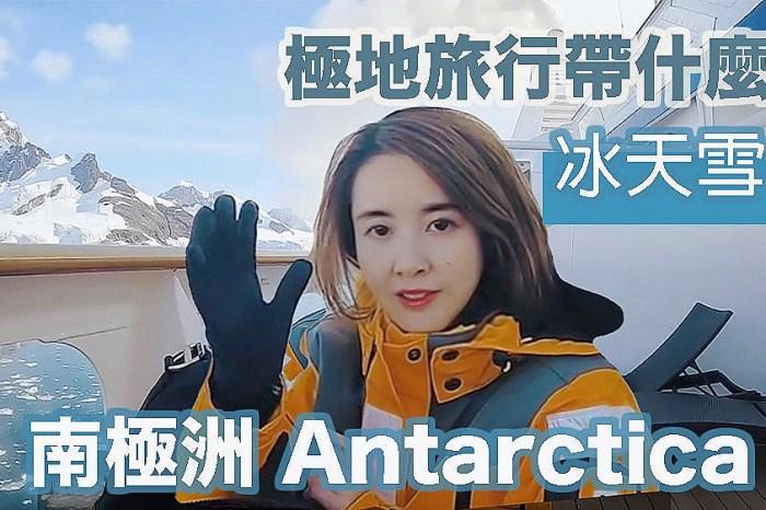 超實用|南極旅行必帶好物,冰天雪地需要準備什麼呢?