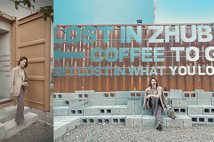 竹北下午茶|Lost in Zhubei 外帶咖啡吧 ,竹北網美IG打卡景點 、二街咖啡旁