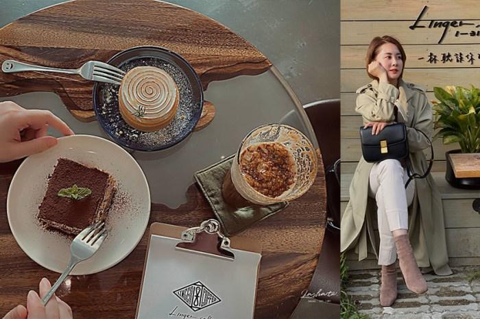 竹北下午茶|Linger131coffee.滯在咖啡所 手沖咖啡、一杯耽誤你的咖啡|竹北六家高鐵區