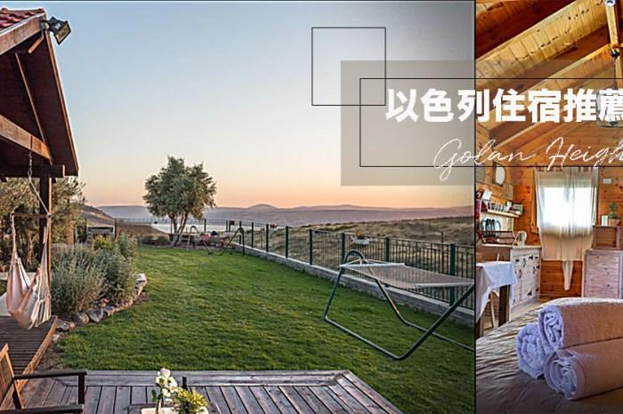 以色列住宿推薦|戈蘭高地小木屋Golan Height  Julie's Cabins 加利利湖區