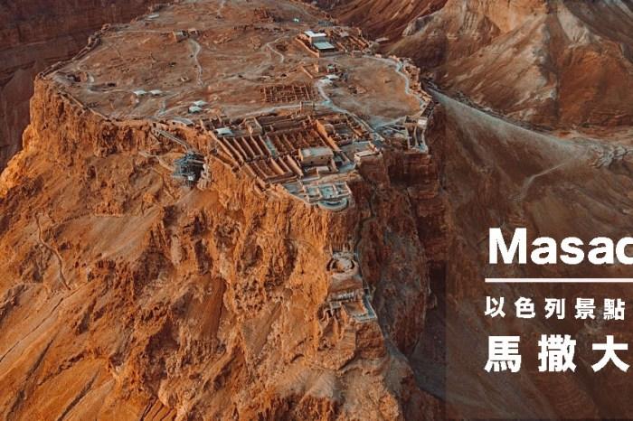 以色列自由行  必去景點  世界遺產- 馬撒達Masada – 猶太人的聖地與精神堡壘、如何登上馬撒大山上的三種方法(上)