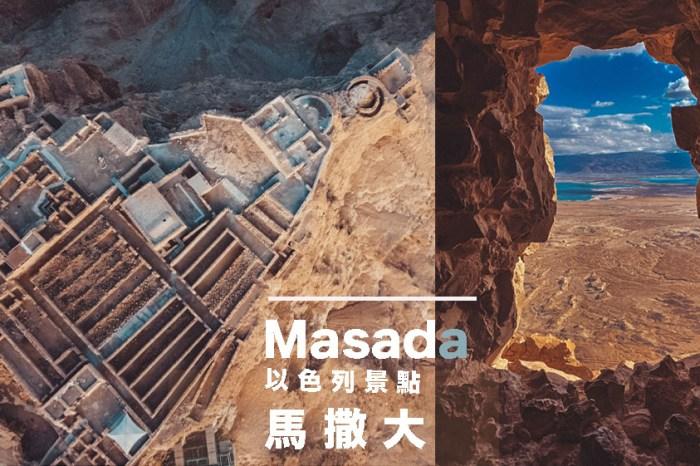 以色列必去景點  世界遺產 馬撒達Masada – 如何前往交通攻略、行程推薦(下)