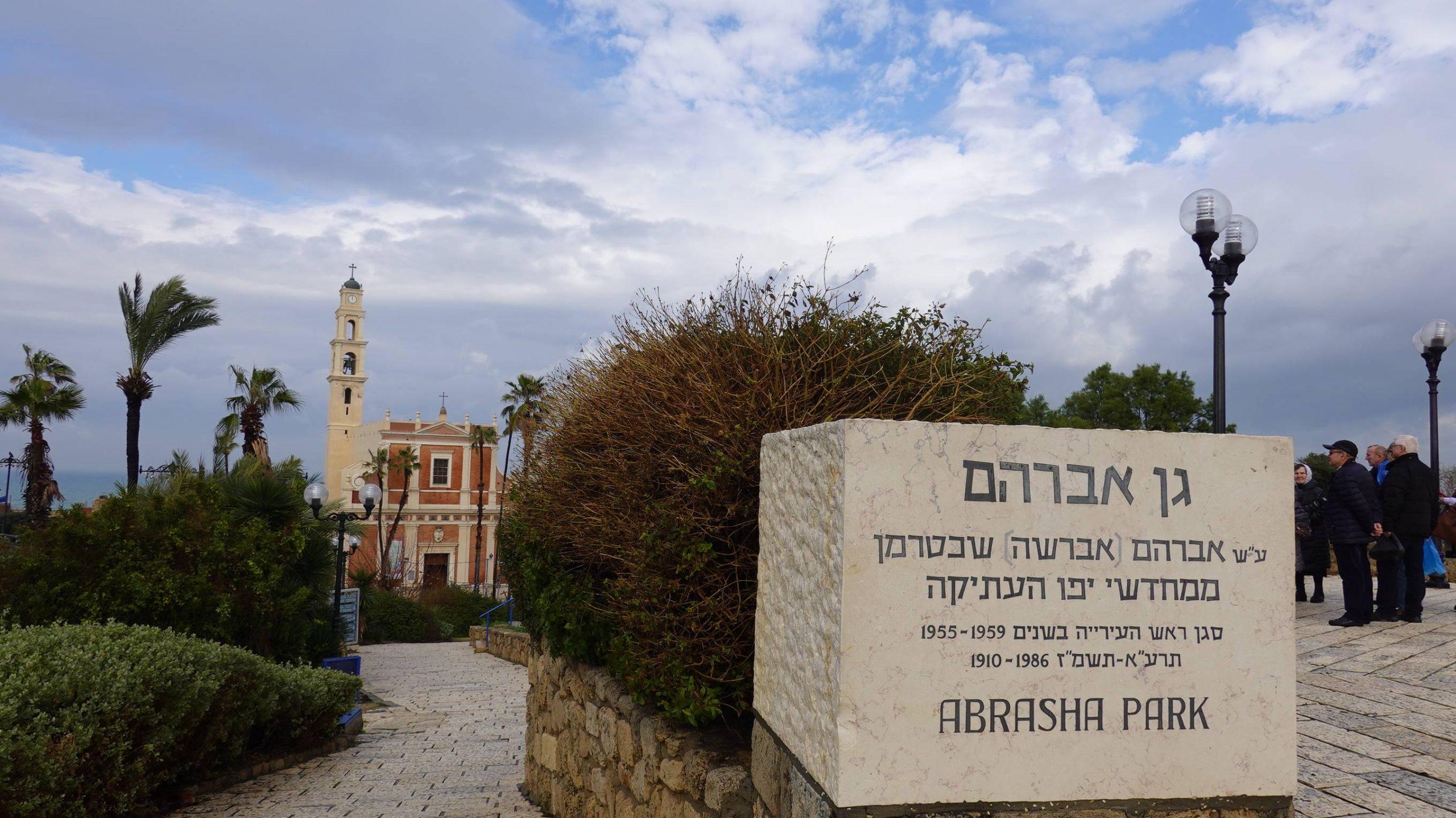 以色列自由行 必去行程景點:特拉維夫,雅法古城一日遊 ,景點,交通全攻略 - 拉傻去哪兒 Lasha