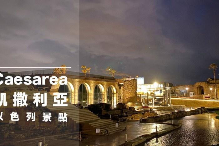 以色列必去景點|地中海旁的美麗城市:凱撒利亞 Caesarea– 遊覽濱海凱撒利亞國家公園 Caesarea National Park&羅馬水道橋 Roman Aqueduct(上)