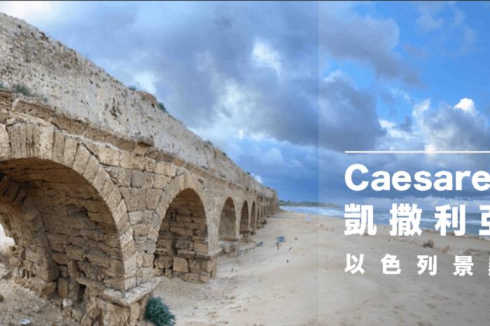 以色列必去景點|凱撒利亞Caesarea 怎麼去?完整交通攻略與相關資訊 (下)