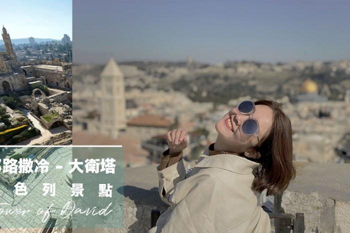 以色列必去景點 千年古城 耶路撒冷:  遊覽大衛塔Tower of David、賈法門、門票、開放時間