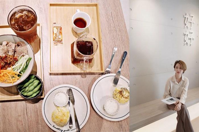 竹北咖啡廳|好好咖啡館 、日式冰品、招當日限量司康、麵等等手作暖心美味|高鐵區