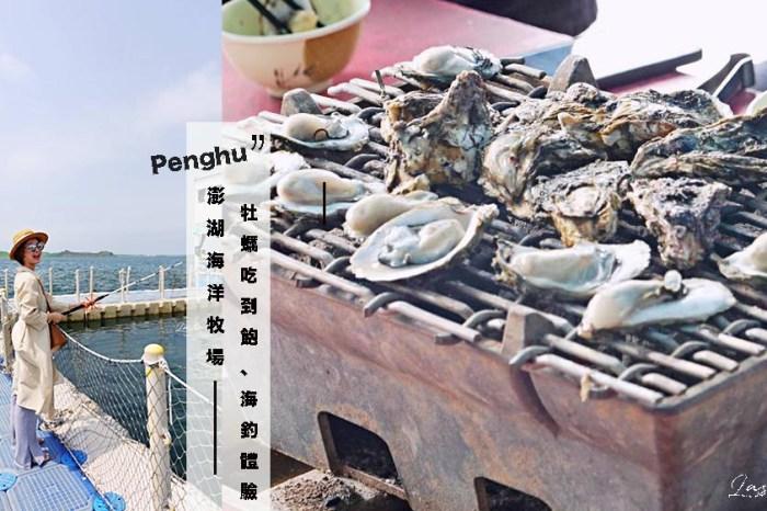 澎湖必去行程景點 澎湖海洋牧場平台、牡蠣吃到飽、海上漂浮海釣體驗