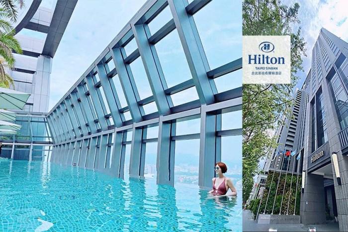 台北新板區住宿推薦|台北新板希爾頓酒店 Hilton Taipei Sinban Hotel 絕佳行政酒廊、遠眺市景無邊際泳池