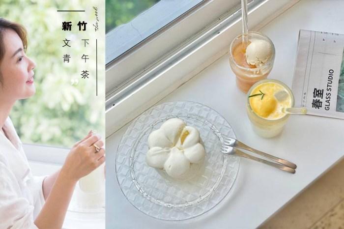 新竹下午茶 春室Glass Studio + The POOL 文青網美必訪玻璃工藝咖啡廳  新竹麗池公園內、新竹動物園旁