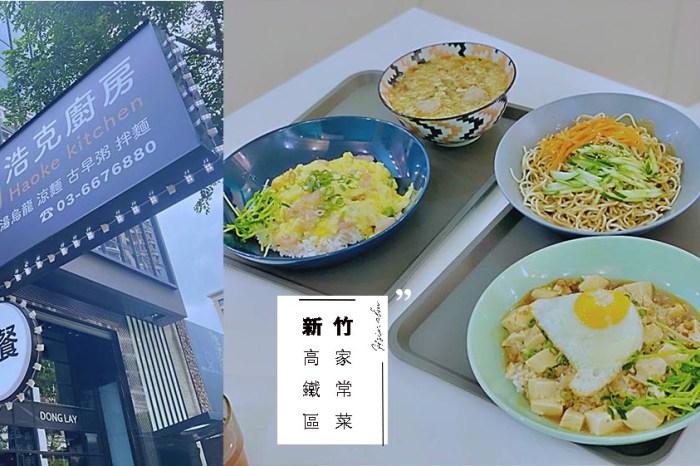 竹北美食|浩克廚房 Haoke Kitchen 平價家常料理・新竹高鐵區美食