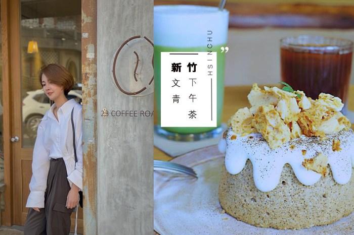 新竹下午茶|貳參咖啡.23 coffee roasters 3.0 全新裝潢高質感文青老屋咖啡廳.新竹大遠百周邊