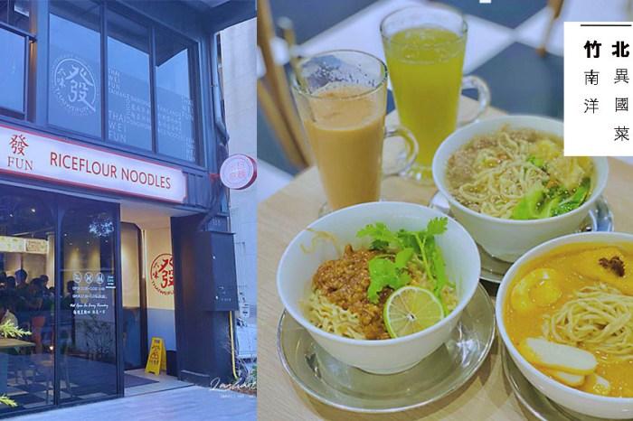 竹北美食|太味發 THAIWEIFUN NOODLES・ 新加坡南洋美食・竹北文興路商圈