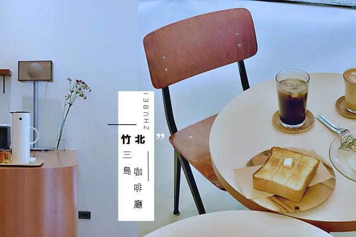 竹北咖啡廳| 三島 SUM:DAO ・極簡風格質感清新朝午食・竹北文青朝聖景點
