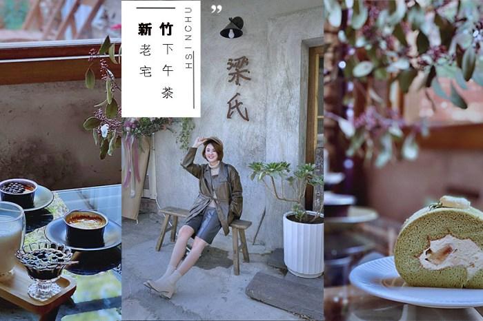 新竹下午茶|梁氏甜點The Liang's dessert 隱藏在新竹將軍村裡的老宅甜點店