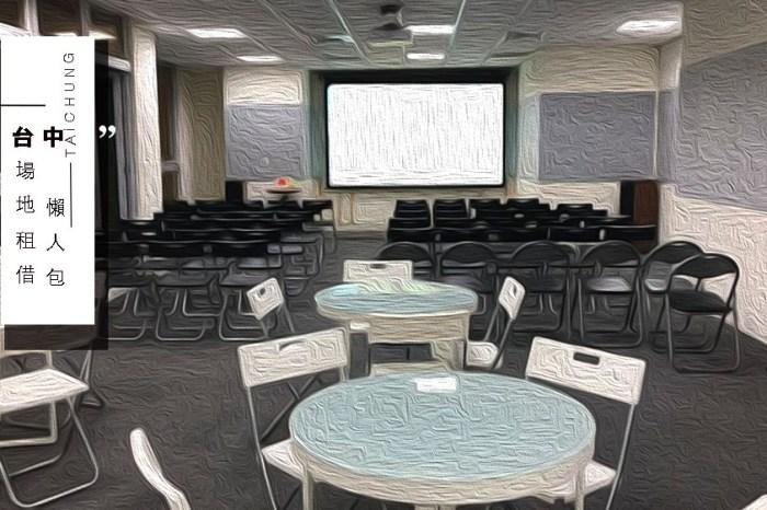 2020台中場地租借懶人包 | 台中租借教室、場地租借、會議室租借總整理 一篇搞定