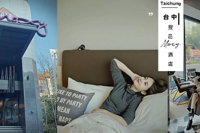 台中飯店推薦  Moxy Taichung 台中豐邑MOXY酒店 Always Play On無時無處的生活玩耍