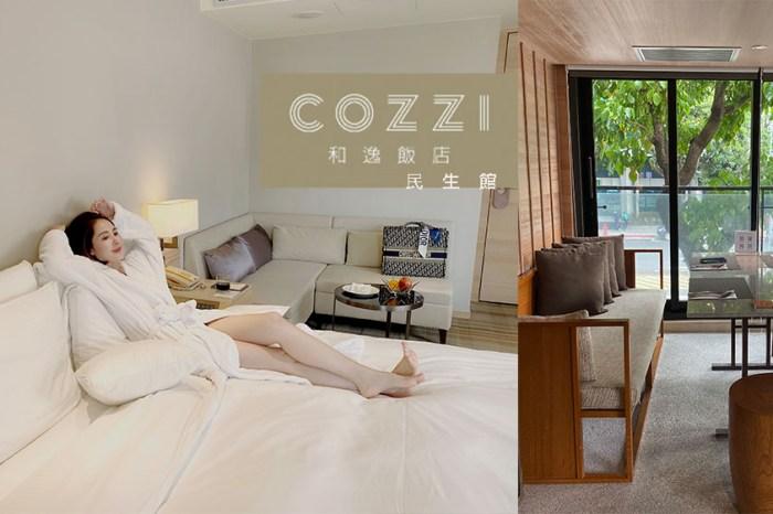 台北住宿推薦|和逸飯店 • 台北民生館 HOTEL COZZI Minsheng Taipei 近行天宮、民生社區
