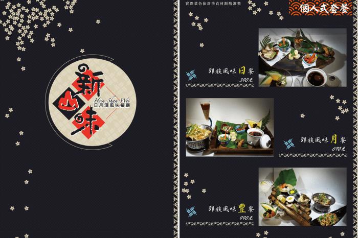 日月潭美食|新山味邵族風味餐廳 菜單