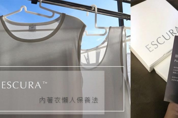 ESCURA永續環保|內著衣穿著的日常保養