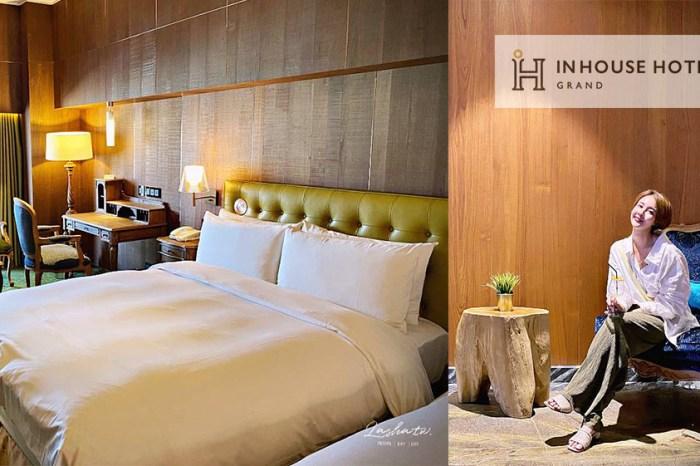 台中住宿推薦|薆悅酒店五權館Inhouse Hotel Grand  低調奢華設計酒店、頂樓露天泳池與酒吧