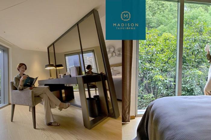 台北大安區住宿推薦|慕軒飯店 MADISON TAIPEI HOTEL 精品質感商務旅店