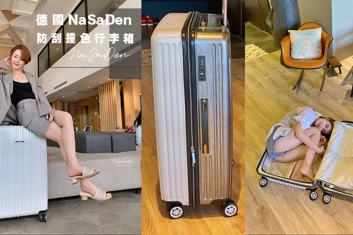 行李箱推薦|德國品牌NaSaDen行李箱新無憂系列、防刮撞色版29吋拉鏈箱一次擁有雙色完美行李箱