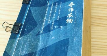 【下午茶】🍵竹北-手作本物🍡🍢抹茶控必須來