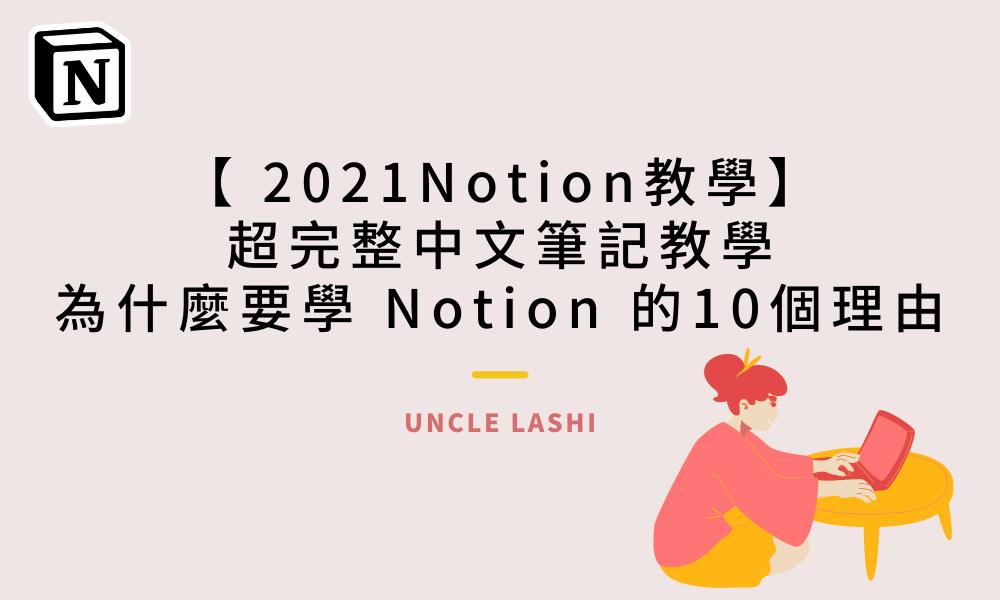 2021Notion教學