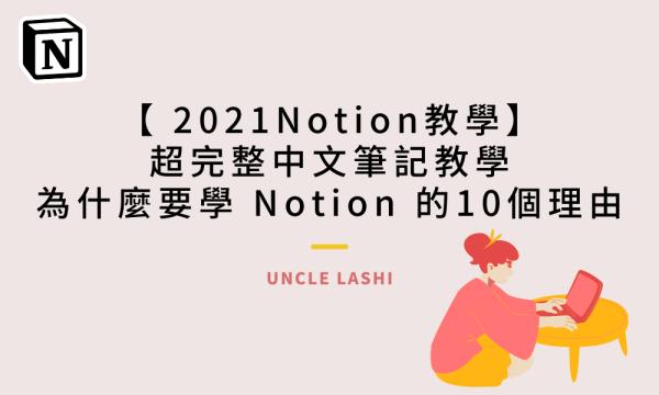 2021_Notion 教學