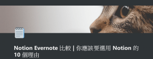 Notion Evernote 比較