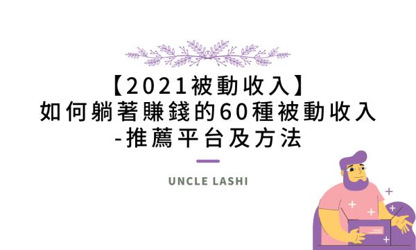 被動收入_2021