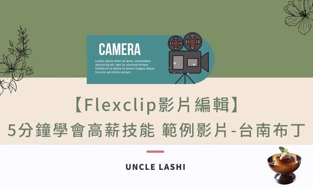 Flexclip影片編輯