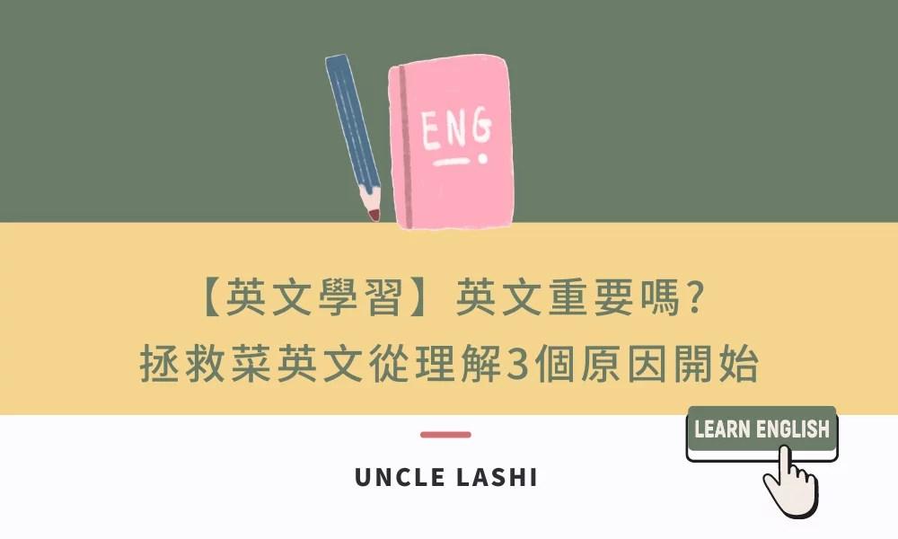 【英文學習】 英文重要嗎_ 拯救菜英文從理解3個原因開始