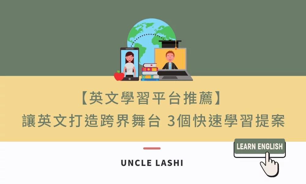 【英文學習平台推薦】 讓英文打造跨界舞台 3個快速學習提案