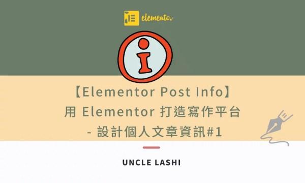 【Elementor Post Info】 用 Elementor 打造寫作平台 - 設計個人文章資訊#1